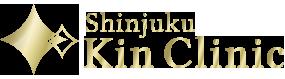 新宿キンクリニック 金クリニック 美容クリニック